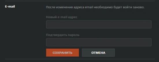 Смена e-mail