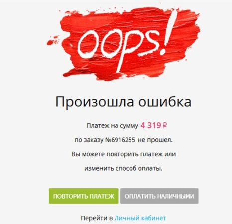 ошибка на сервисе
