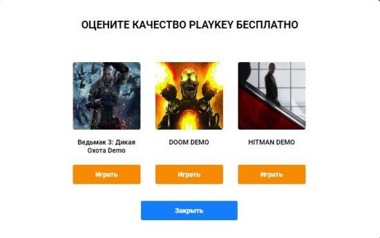 выбор игры