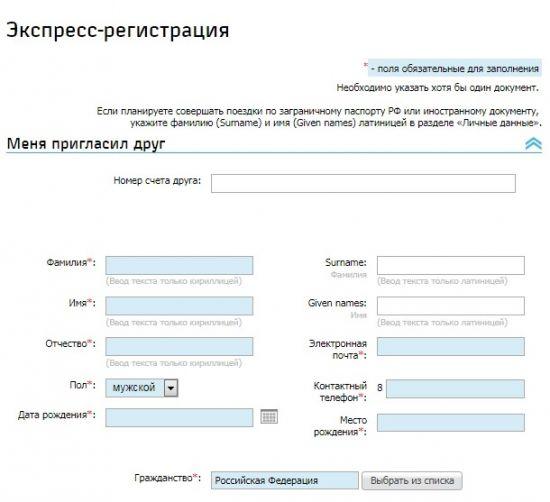 экспресс-регистрация