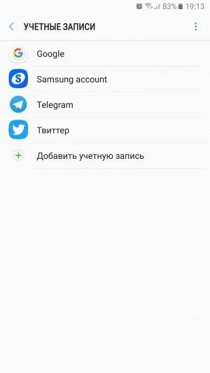 список аккаунтов