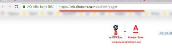 link.alfabank.ru
