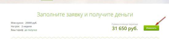 кнопка «Изменить»