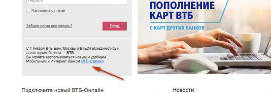 ссылка «ВТБ-Онлайн»