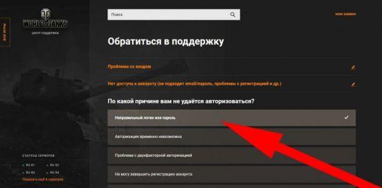подраздел «Неправильный логин и пароль»