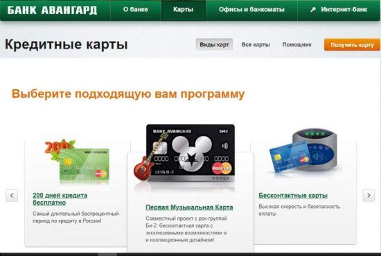 cards.avangard.ru