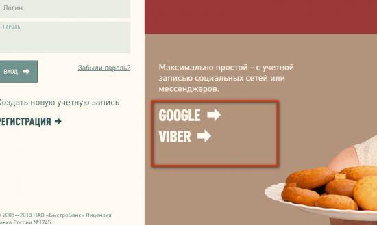 панели для входа «Google» или «Viber»