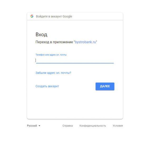 вход в Google