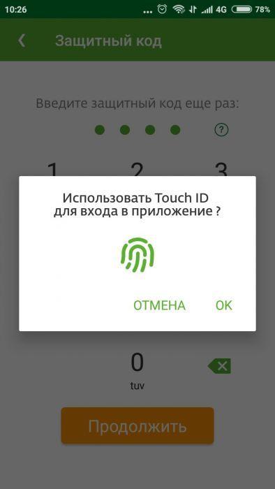 идентификация по отпечатку пальца