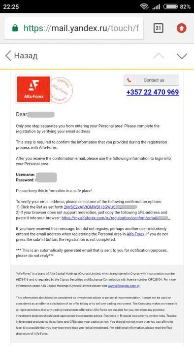 сообщение от «Alfa-Forex»