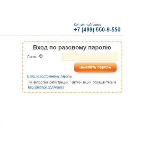 разовый пароль