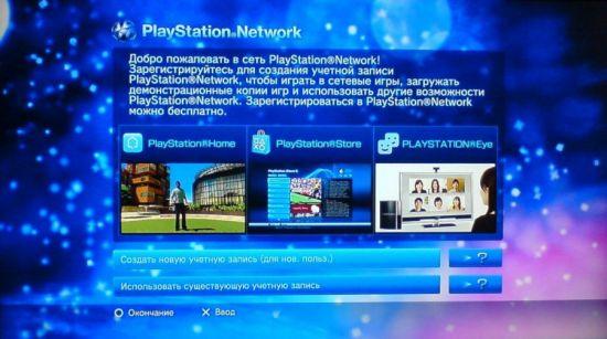 Зарегистрироваться в playstation network в. Как создать аккаунт на сайте Playstation Network