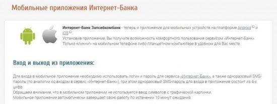 информация о приложениях