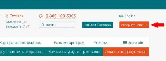 кнопка «Интернет-Банк»