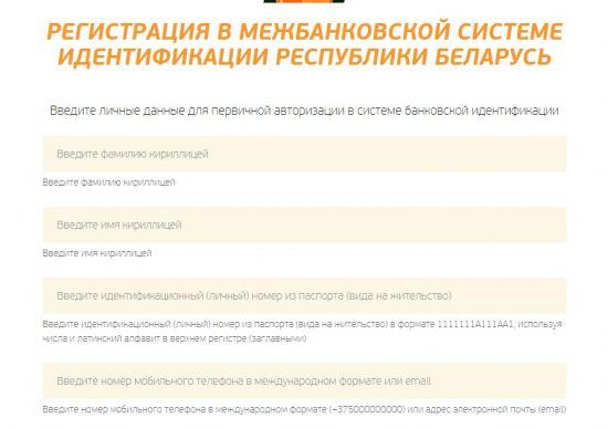 межбанковская система идентификации