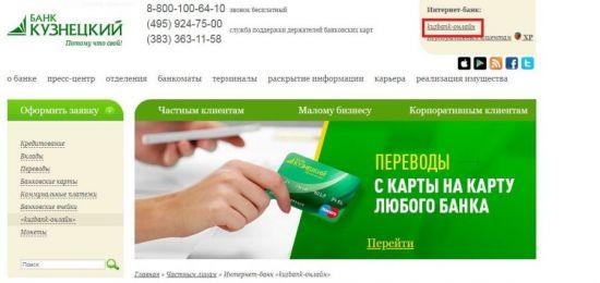 kuzbank.ru