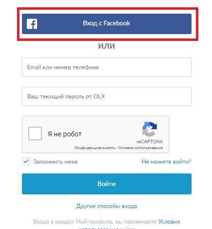 вход с Facebook