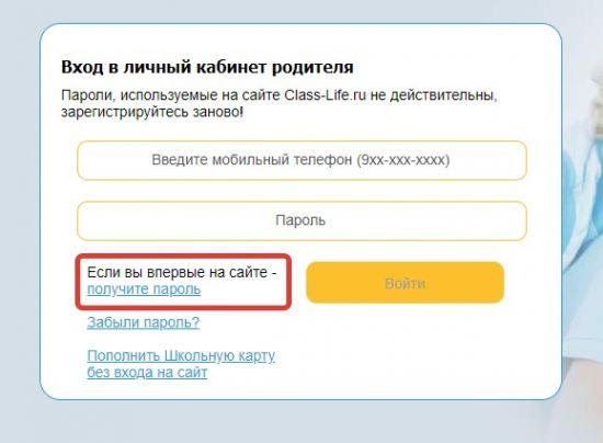 запрос пароля