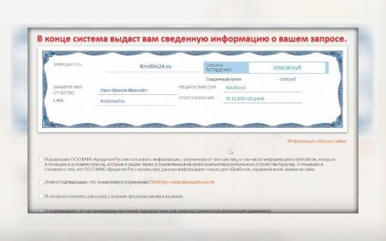 информация по запросу