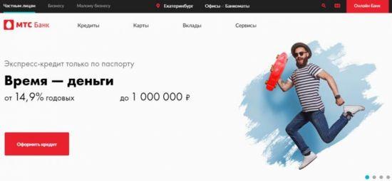mtsbank.ru