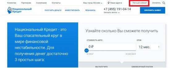 natcredit.ru