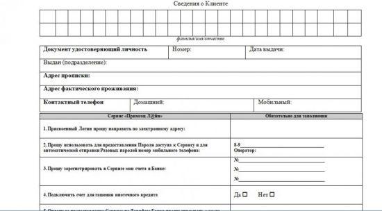 Изображение - Вход в личный кабинет примсоцбанка онлайн primsocbank-lickabfizlc-1-550x304