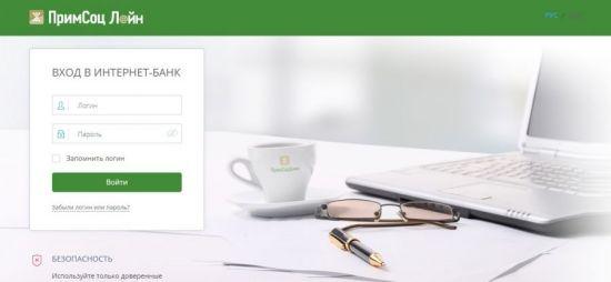 Изображение - Вход в личный кабинет примсоцбанка онлайн primsocbank-lickabfizlc-2-550x254
