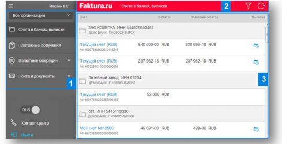 Изображение - Вход в личный кабинет примсоцбанка онлайн primsocbank-lickabfizlc-3-550x281