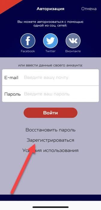 регистрация учётки