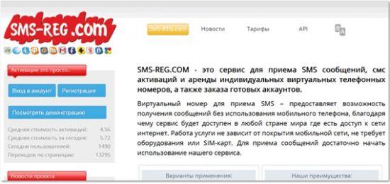 СМС-РЕГ