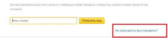 кнопка «Не получается восстановить»
