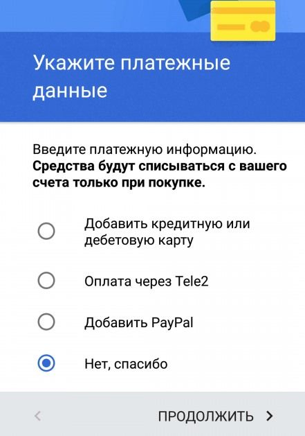 платёжные данные
