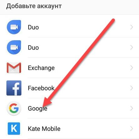 пункт «Google»
