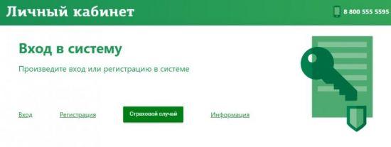 раздел «Страховой случай»