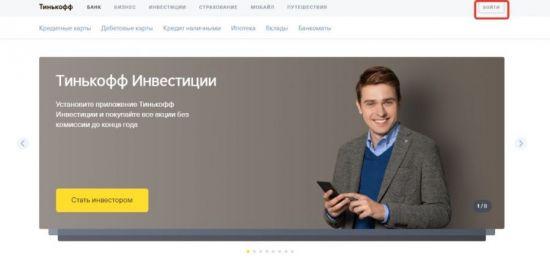 tinkoff.ru