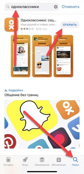 поиск приложения ok.ru