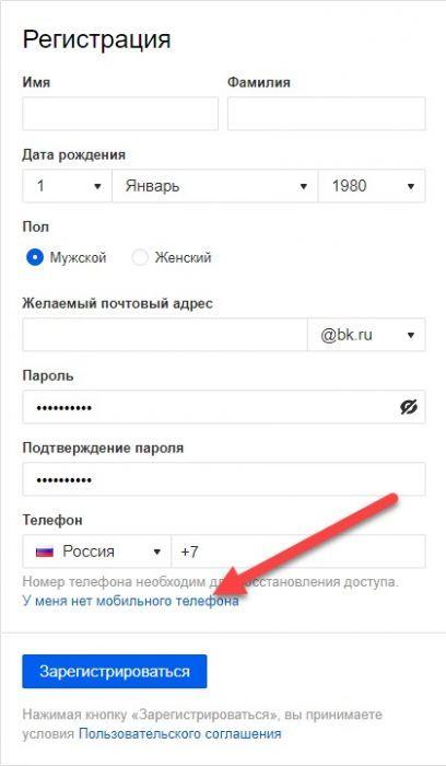 """опция """"без телефона"""""""