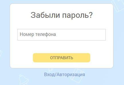 кнопка «Забыли пароль?»