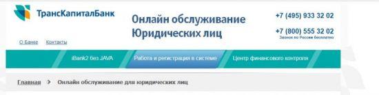 вкладка «Работа и регистрация в системе»
