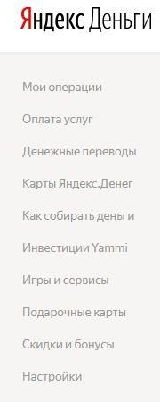 опции
