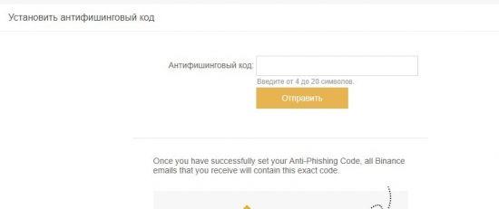 антифишинговый код