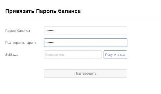 привязка пароля