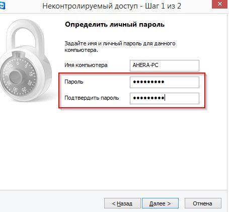 указание пароля