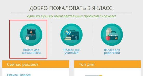 yaklass.ru