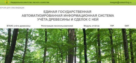 lesegais.ru
