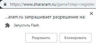настройка flash