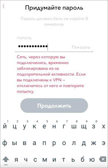 проблемы с VPN
