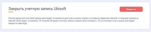 Закрытие учетной записи Юбисофт