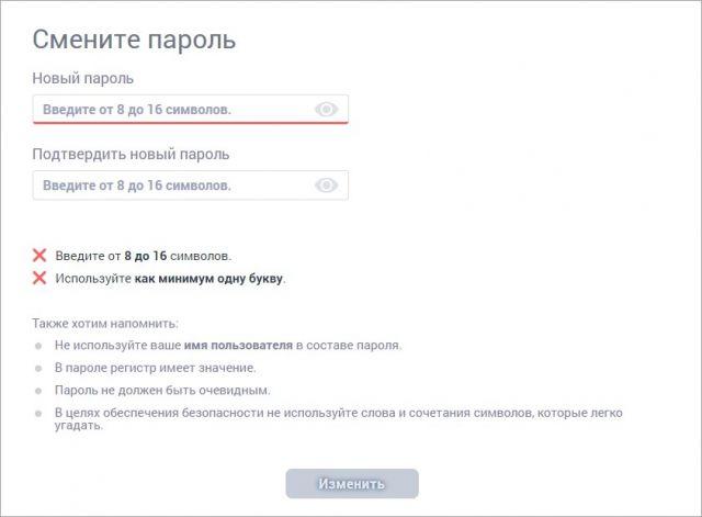 Сменить пароль Юбисофт