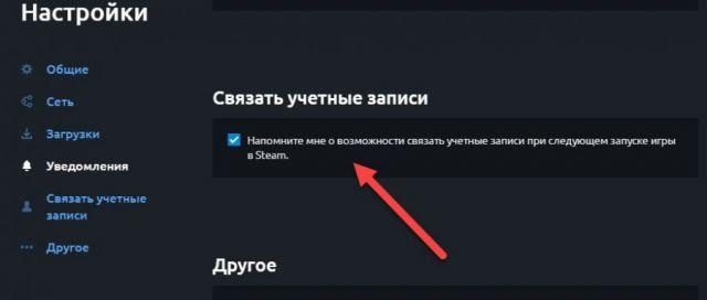 Как связать аккаунт Steam с игровым сервисом Uplay